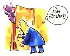 ถ้าคิดว่าไม่สามารถดับเพลิงได้ให้รีบอพยพหนี ออกจากพื้นที่ทันที และให้ปิดประตูห้อง