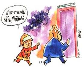 การหนีไฟให้ใช้บันไดเท่านั้น ห้าม!ใช้ลิฟท์โดยเด็ดขาด